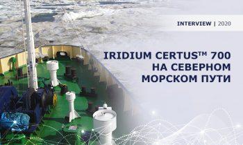 Спутниковая сеть Iridium Certus TM 700 может открыть новые возможности на Северном морском пути